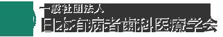 日本有病者歯科医療学会